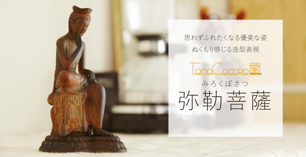 思わず触れたくなる優美な姿ぬくもり感じる造型表現 TanaCOCORO[掌] 弥勒菩薩