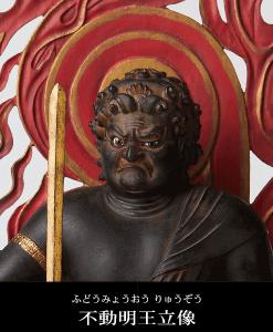 イスム 不動明王立像(りゅうぞう) /  ふどうみょうおうりゅうぞう