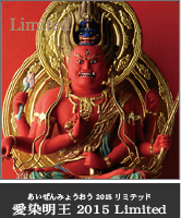 イスム 愛染明王 2015 Limited