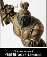 イスム 伐折羅 2015 Limited