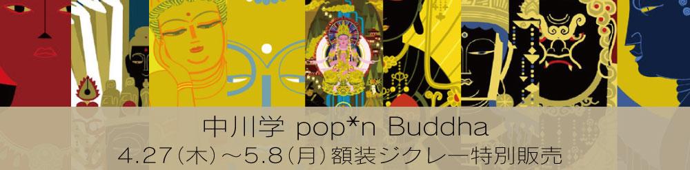 中川学 pop*n Buddha 期間限定受注会!