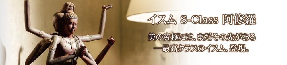 仏像フィギュア S-class阿修羅 / あしゅら