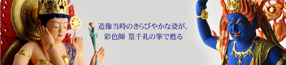 仏像フィギュア 極彩色を制作