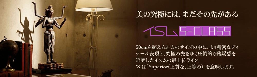 仏像フィギュア S-class