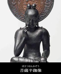 菩薩半跏像の仏像フィギュア