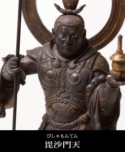 毘沙門天の仏像フィギュア