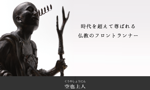 空也上人の仏像フィギュア