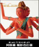TanaOCORO[掌]阿修羅-極彩色
