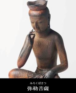 弥勒菩薩の仏像フィギュア