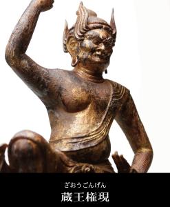 蔵王権現の仏像フィギュア