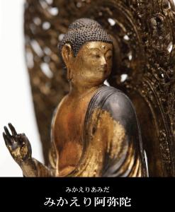 みかえり阿弥陀の仏像フィギュア