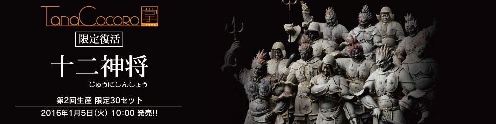 仏像フィギュア 十二神将 / じゅうにしんしょう