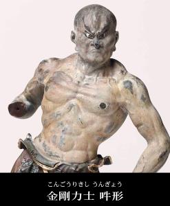 金剛力士の仏像フィギュア