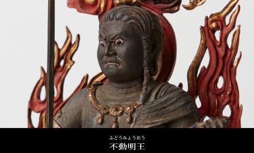 不動明王の仏像フィギュア
