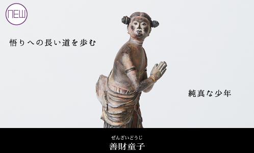 善財童子の仏像フィギュア