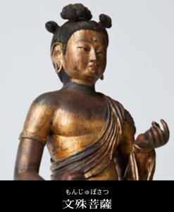 文殊菩薩の仏像フィギュア