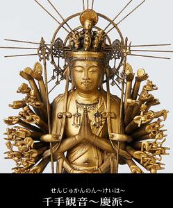 千手観音の仏像フィギュア