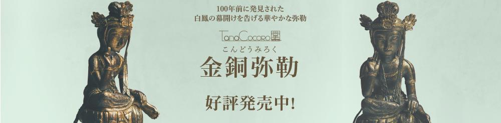 仏像フィギュア TanaCOCORO[掌]金銅弥勒 / こんどうみろく