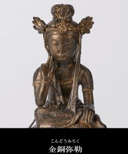 金銅弥勒の仏像フィギュア