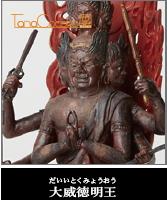 tanacocoro[掌] 大威徳明王