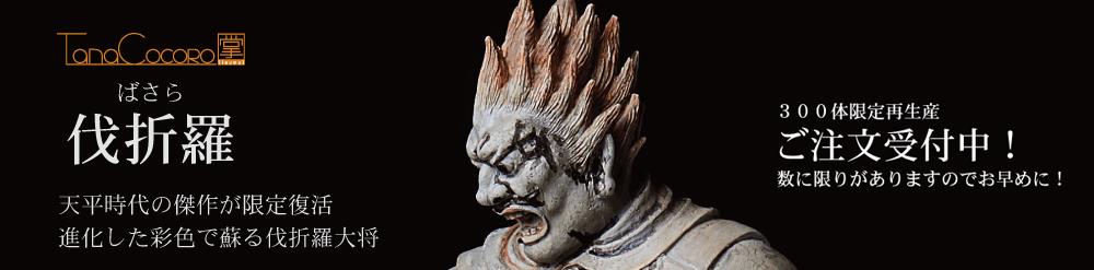仏像フィギュア TanaCOCORO[掌] 伐折羅/ ばさら