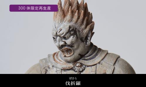 伐折羅の仏像フィギュア