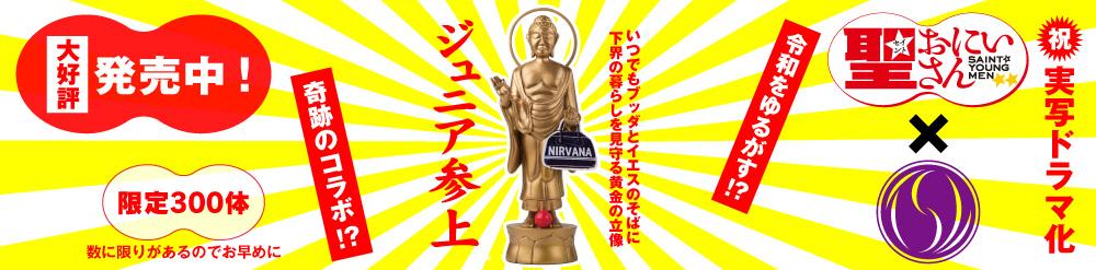 仏像フィギュア TanaCOCORO[掌]「聖☆おにいさん」ジュニア