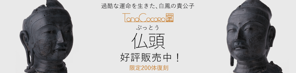 仏像フィギュア TanaCOCORO[掌] 仏頭 / ぶっとう