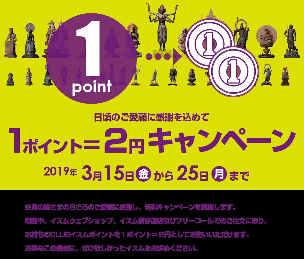 日頃のご愛顧に感謝を込めて イスム全商品1ポイント=2円キャンペーン実施中!