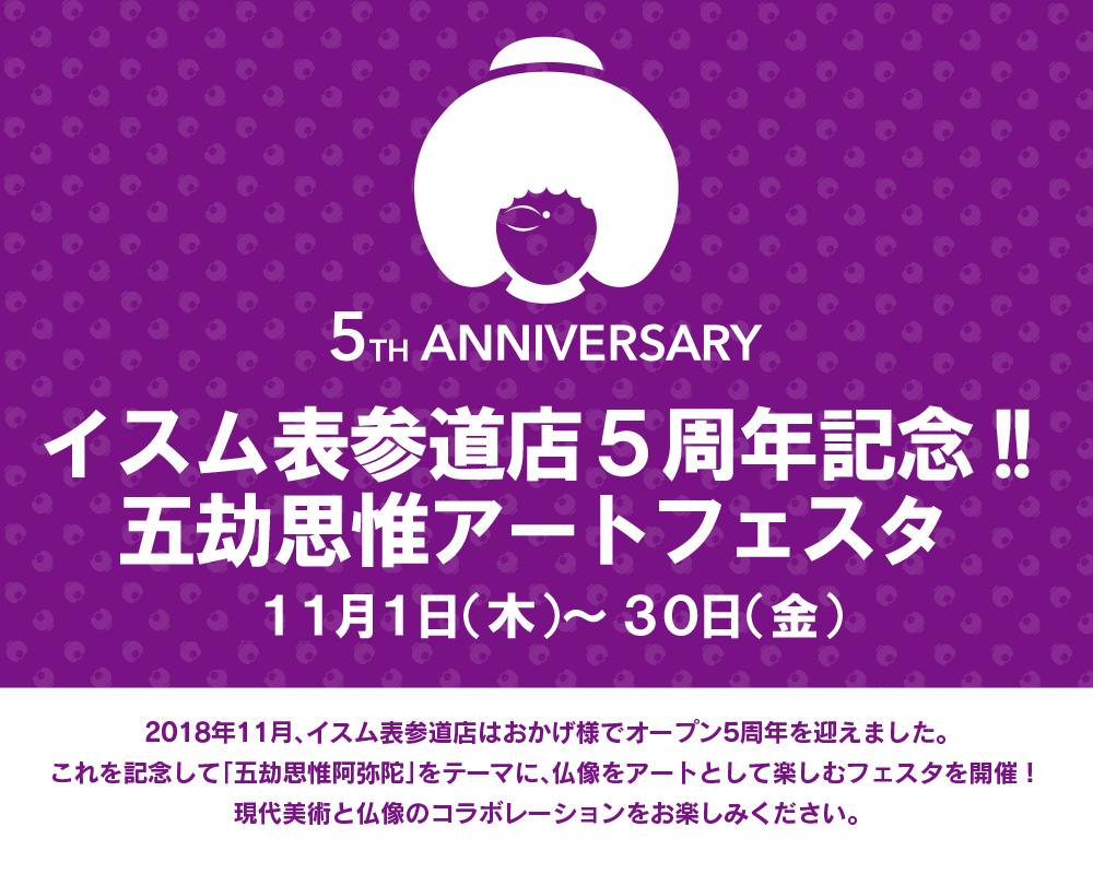 イスム表参道店5周年記念!!五劫思惟アートフェスタ