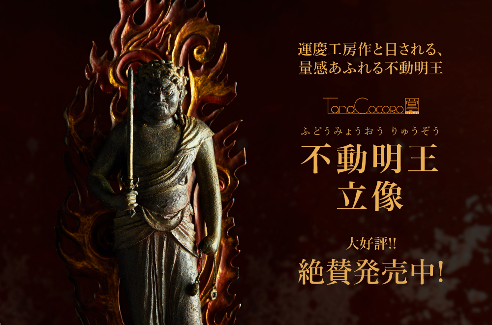 TanaCOCORO[掌] 不動明王 立像 長野県諏訪市の寺院に伝わる不動明王像