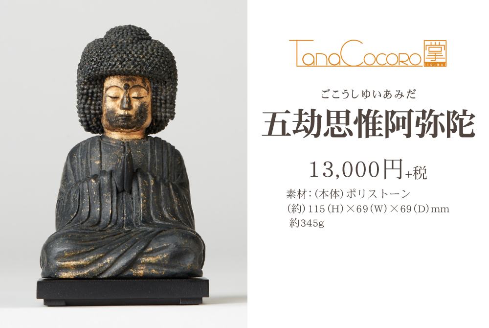 TanaCOCORO[掌] ブロンズ製 五劫思惟阿弥陀 仏像新時代を告げる、華やかな弥勒像