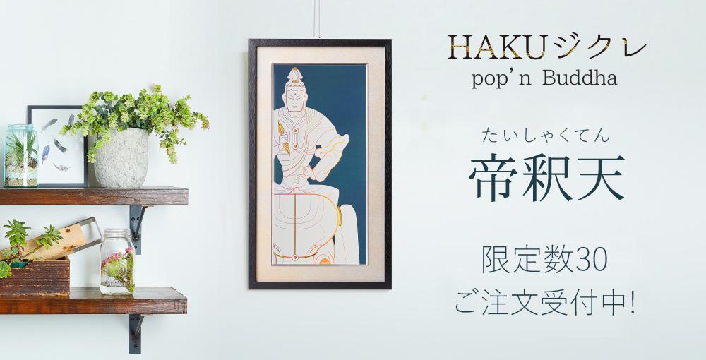 東京国立博物館で開催される特別展『国宝 東寺—空海と仏像曼荼羅』に合わせ、数量限定で発売 HAKUジクレ pop'n Buddha 帝釈天
