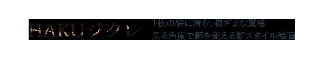 東京国立博物館で開催される特別展『国宝 東寺—空海と仏像曼荼羅』に合わせ、数量限定で発売HAKUジクレ pop'n Buddha 帝釈天