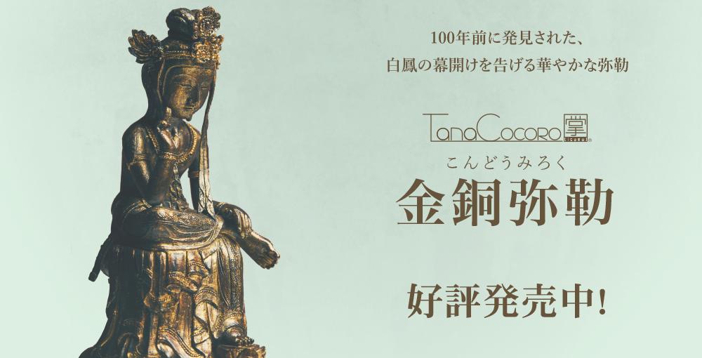 100年前に発見された白鳳の幕開けを告げる華やかな弥勒 TanaCOCORO[掌] 金銅弥勒
