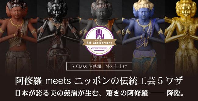 5周年特別企画 阿修羅×日本の5技