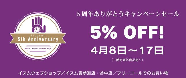 5周年記念5%OFF