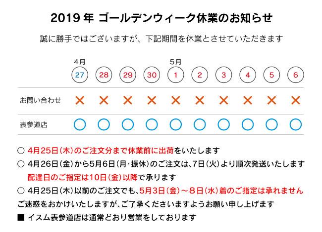 2019 ゴールデンウィーク休業のお知らせ